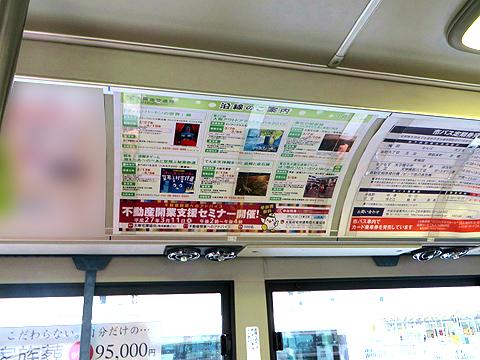 大阪地下鉄・大阪市バス 車内広告1
